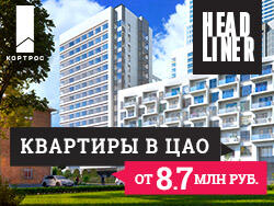 Жилой квартал «Headliner» Просторные однушки в ЦАО от 8,7 млн